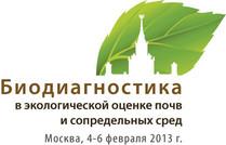 Биодиагностика в экологической оценке почв и сопредельных сред