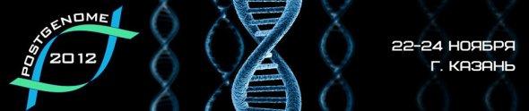 Постгеномные методы анализа в биологии, лабораторной и клинической медицине