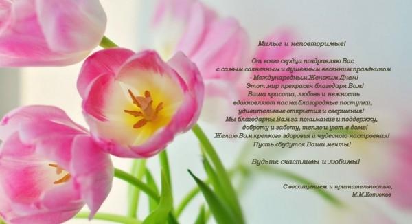 Поздравление руководителя ФАНО России М.М. Котюкова с 8 марта 2014 г.