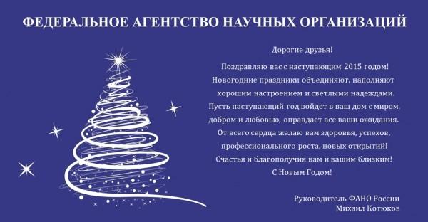 Поздравление руководителя ФАНО России М.М. Котюкова с Новым 2015 годом