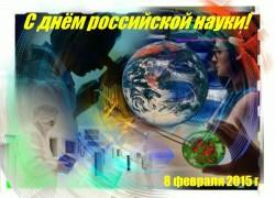 Поздравление руководителя ФАНО России М.М. Котюкова с Днем российской науки