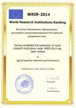 ИБФРМ РАН включен в перечень научных организаций, соответствующих мировым стандартам научной деятельности