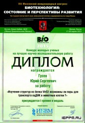 Научный сотрудник ИБФРМ РАН выиграл конкурс молодых ученых VIII Московского международного конгресса «Биотехнология: состояние и перспективы развития»