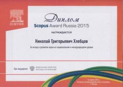 Ученые ИБФРМ РАН стали победителями премии Scopus Award Russia 2015
