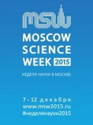 Междисциплинарный научный форум Moscow Science Week 2015 г. Москва, 7 – 12 декабря 2015 г.