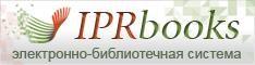 Сотрудникам ИБФРМ РАН открыт бесплатный тестовый доступ к крупнейшей  электронно-библиотечной  системе  IPRbooks