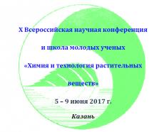 Х Всероссийская научная конференция и школа молодых ученых   «Химия и технология растительных веществ»
