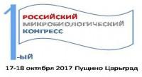 1-ый Российский Микробиологический Конгресс