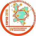 IV Всероссийская конференция «Фундаментальная гликобиология», г. Киров,  23-28 сентября 2018 г.