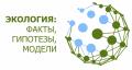 Международный симпозиум «ЭКОЛОГИЯ И ЭВОЛЮЦИЯ: НОВЫЕ ГОРИЗОНТЫ», г. Екатеринбург, 1-5 апреля 2019 г.