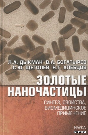 Москва: изд-во Наука, 2008. 319 с.