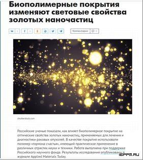 СМИ опубликованы материалы по результатам исследований, выполненных в лаборатории нанобиотехнологии