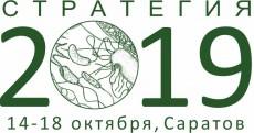 IX Всероссийская конференция молодых ученых «Стратегия взаимодействия микроорганизмов и растений с окружающей средой»