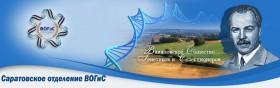 Научный семинар лаборатории биоинженерии и Саратовского отделения Вавиловского Общества Генетиков и Селекционеров