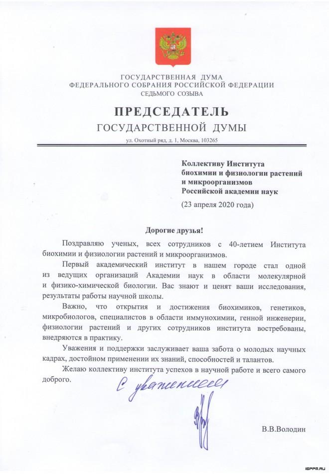 Поздравление с Юбилеем ИБФРМ РАН Председателя государственной думы  В.В. Володина