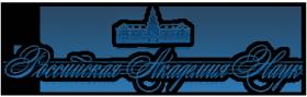 Конкурс 2020 года на соискание медалей РАН с премиями для молодых ученых России и для студентов высших учебных заведений России за лучшие научные работы