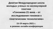 IX Международная школа молодых учёных по молекулярной генетике, 15-19 марта, 2021 г.