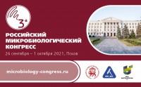 3-ий Российский микробиологический конгресс, г. Псков, 26 сентября – 1 октября, 2021 г.
